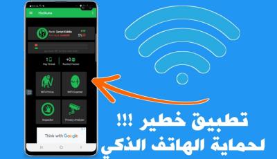 تطبيق خطير !!! لحماية الهاتف الذكي من ملفات التجسس
