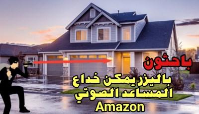 باحثون : شعاع أجهزة الليزر قادر على خداع المساعد الصوتي Amazon وفتح أقفال الأبواب للمنازل على بعد 110 متر !!!