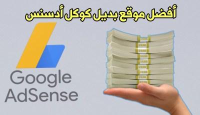 أفضل موقع بديل Google Adsense شركة أعلانية شبيهة بكوكل أدسنس
