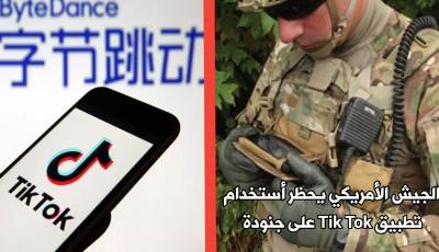 الجيش الأمريكي يحظر على جنودة أستخدام تطبيق Tik Tok الصيني ويعتبرة تهديداً