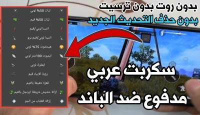سكربت عربي مدفوع لكم مجاناً ضد الباند تهكير لعبة Pubge  Mobile بدون ترسيت