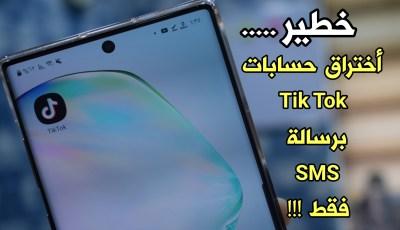 باحثون : يمكن أختراق حساب Tik Tok برسالة SMS قصيرة عن طريق الرقم الهاتفي فقط !!!