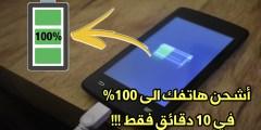 أشحن هاتفك الى 100% في 10 دقائق فقط !!! أليك الطريقة