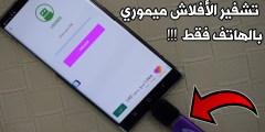 طريقة تشفير مفتاح USB بكلمة سر عن طريق الهاتف فقط !!! كيف تحمي ملفاتك داخل الأفلاش ميموري بباسورد !