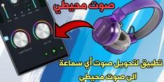 تطبيق لتحويل صوت أي سماعة الى صوت محيطي في لعبة pudge Mobile