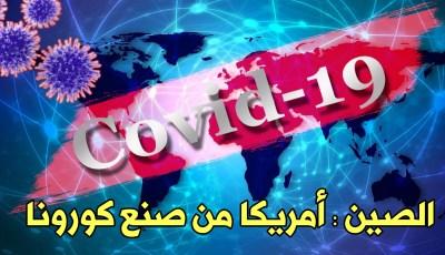 الصين تتهم أمريكا بصنع كورونا COVID-19 عبر تويتر ويوتيوب والأخير تعتبرها شائعات ويجب حذفها!!!