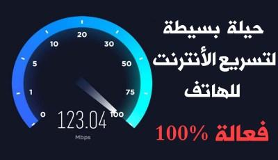 حيلة بسيطة لتسريع الأنترنت للهاتف !!! تعرف عليها /فعالة 100%