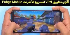 أقوى تطبيق VPN لتسريع الأنترنت Wi-Fi/3g/4g/2g ! للعبة Pubge Mobile