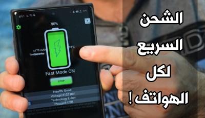 طريقة أضافة الشحن السريع للهواتف التي لاتدعمة !!! تسريع الشحن الى 100% في 10 دقائق فقط !