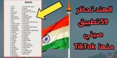 """الحكومة في الهند تحظر 59 تطبيق صيني منها TikTok و Helo ! وشركة شاومي تضع عبارة """"صنع في الهند"""""""