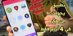 تطبيق يحولك الى هكر في 4 أيام فقط !!! أدوات شروحات كلها باللغة العربية !