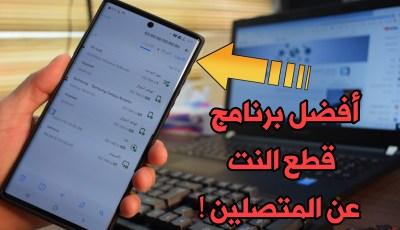 أفضل برنامج قطع النت عن المتصلين بالشبكة !!! ومعرفة الأجهزة المتصلة بدون روت لكل الهواتف !