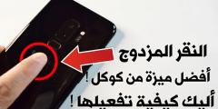 """أفضل ميزة من كوكل """"النقر المزدوج"""" ل Android 11 أليك كيفية تفعيلها على هاتفك!!! !"""