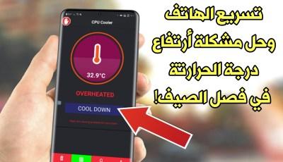تسريع الهاتف وحل مشكلة أرتفاع درجة الحرارتة في فصل الصيف!