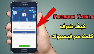 كيف تعرف كلمة سر فيسبوك على هاتف الأندرويد جرب بنفسك ولن تندم