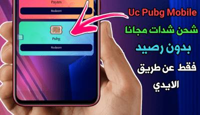 شحن شدات ببجي مجانا بدون رصيد الموسم الجديد شحن شدات Uc Pubg Mobile