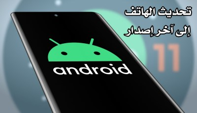 تحديث الهاتف إلى آخر إصدار Android مهما كان نوعة بدون أنتظار التحديث الرسمي