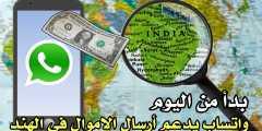 واتساب يدعم أرسال الاموال في الهند بدأ من اليوم
