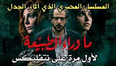 (ما وراء الطبيعة) أول مسلسل مصري على نتفليكس من إنتاجها