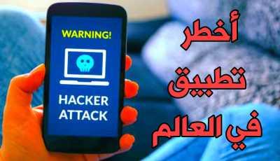 اخطر تطبيق في العالم أحذر قد تكون الضحية التالية