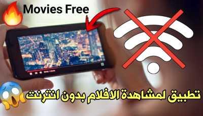 افضل تطبيق لمشاهدة الافلام الاجنبية مع الاصدقاء بدون انترنت للاندرويد