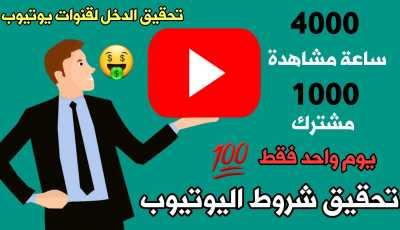 تحقيق شروط اليوتيوب 400 ساعة 1000 مشترك بيوم واحد فقط