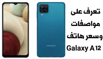 هاتف Galaxy A12 الجديد من Samsung السعر والمواصفات