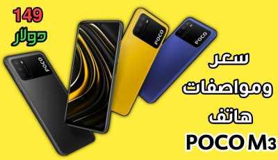 هاتف POCO M3 من Xiaomi الارخص على الاطلاق