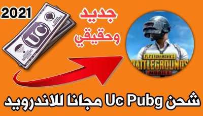شحن Uc Pubg مجانا للاندرويد جديد وحقيقي2021