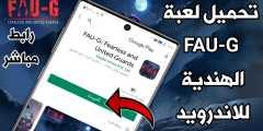 تحميل لعبة FAU-G الهندية للاندرويد بديل لعبة Pudg Mobile في الهند