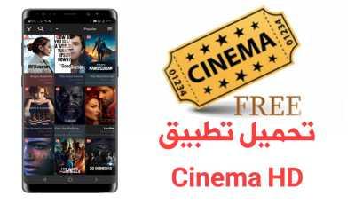 تحميل تطبيق Cinema HD الاصدار الثاني للاندرويد مجاناً