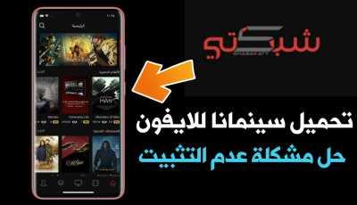 تحميل سينمانا للايفون iOS وحل مشكلة عدم التثبيت للعراقيين