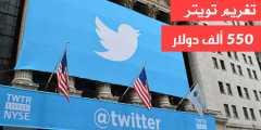 تغريم تويتر 550 ألف دولار بسبب الاختراق الأخير