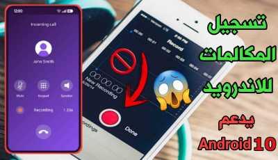 تسجيل المكالمات للاندرويد يدعم Android 10 تسجيل تلقائي