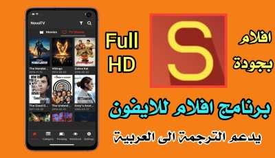 برنامج افلام للايفون يدعم الترجمة الى العربية