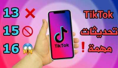 تطبيق TikTok يجري تغيرات مهمة على أستخدام حسابات الأقل 18 عام