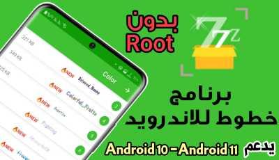 برنامج خطوط للاندرويد بدون روت يدعم Android 10/Android 11