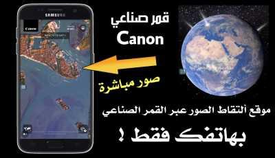 كانون تعلن عن موقع لألتقاط الصور عبر القمر الصناعي بهاتفك فقط