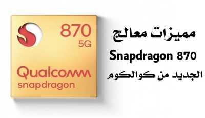 مميزات معالج Snapdragon 870 الجديد من Qualcomm
