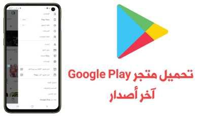 تحميل متجر Google Play آخر أصدار مع 10 مميزات جديدة