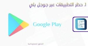 حظر التطبيقات عبر متجر جوجل بلي.