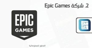 شركة Epic Games المالكة للعبة فورت نايت.