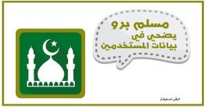 تطبيق مسلم برو ضحى في بيانات المستخدمين.