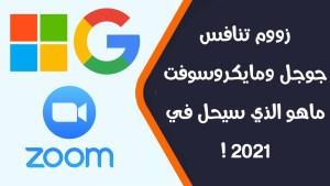 شركة تطبيق زووم تنافس جوجل ومايكروسوفت.