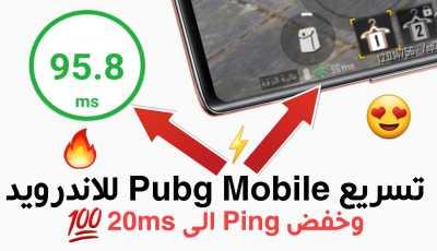 تسريع Pubg Mobile وخفض Ping الى 20ms في لحظات