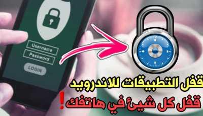 قفل التطبيقات مجاني للاندرويد قفل الصور وقفل الالعاب وكل شيئ في هاتفك