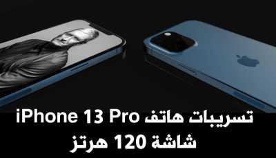 تسريبات هاتف iPhone 13 Pro شاشة تدعم 120 هرتز