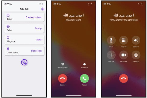 تطبيق مكالمات وهمية للايفون