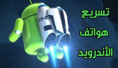 أقوى تطبيق تسريع هواتف الاندرويد 2021