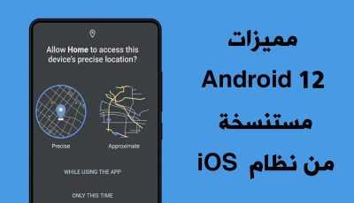 مميزات Android 12 كالأذونات والخصوصية مستنسخة من iOS